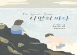 [Review] 나만의 바다