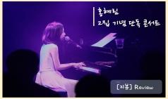 [우.사.인] 시즌 4. 홍혜림 2집 발매 기념 단독 콘서트 '화가새'