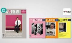 [잡지] 독서경영 6호