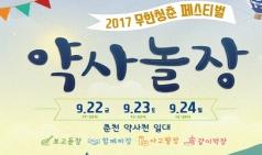 (09.22-24) 2017무한청춘페스티벌'약사놀장' [축제, 춘천약사천일대]