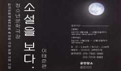 (~12.16) 소설을 보다 - 이태준 편 [연극, 공간222]