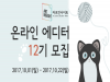 [ART insight] 온라인 에디터 12기 모집 (~10/22)