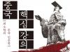 [도서] 중국 핵심 강의