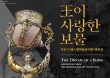[Review] 왕이 사랑한 보물 전시회