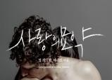 [Preview] (~3/4) 사랑의 묘약 @서울미술관 제 1전시실