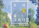 [Preview] 모네, 빛을 그리다展 두번째 이야기 [전시]