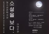 [Preview] '황수건' 인물을 통해 시골의 정취를 느끼다, 연극 '소설을 보다 - 이태준, 달밤'