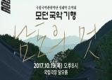 [리뷰 URL 취합] 모던 국악 기행 - 남도의 멋