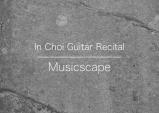 [프리뷰 URL 취합] 최인 기타 리사이틀 'Musicscape'