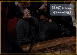[Preview] 클래식과의 인사 - 안드레이 가브릴로프 내한공연