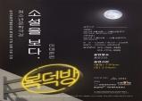 [Preview] 소설을 보다 : 이태준편 - '달밤'