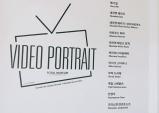 [PRESS] 비디오 포트레이트, 예술가의 세계를 스크린을 통해 사색하다