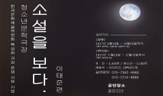 [Review] 성북동의 정취를 느끼며 즐기는 연극 < 소설을 보다 - 이태준, 달밤 >