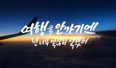 [캘리그라피] 글로담는감성_30 '여행'