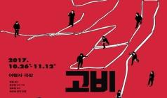 (~11.12) 고비 [연극, 여행자 극장]