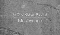 (10.28) 최인 기타 리사이틀 'Musicscape' [클래식, 세종문화회관 체임버홀]