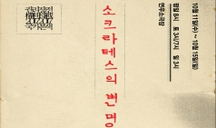 (~10.15) 연극 '소크라테스의 변명' [대학로 연우소극장]