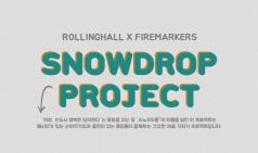 [우.사.인] 시즌 4. 롤링홀X파이어마커스 - '스노우드롭 프로젝트'