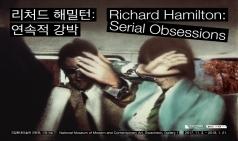 (11.03~01.21) 리처드 해밀턴: 연속적 강박 [전시, 국립현대미술관 과천관]