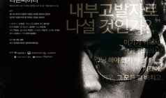 [Review] 고발자들 [공연]