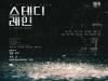 [Review] 연극 스테디레인