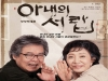 [Preview] 60대 후반 노부부의 삶을 그린 연극 < 아내의 서랍 >