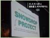 [우.사.인] 시즌 4. 롤링홀X파이어마커스 - 스노우드롭 프로젝트 Review