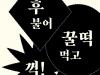 [PRESS] '새물새물' 웃으며 '종알종알' 읽는 책
