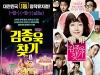 [Opinion] 김종욱 찾기, 영화? 뮤지컬? [문화전반]