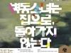 [Opinion] 연극 < 병동소녀는 집으로, 돌아가지 않는다 > : 낯선 땅에서 치열하지만, 당당하게 살아가는 '재독간호사'의 이야기 [공연예술]