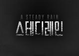 [Preview] 다름과 닮음의 느와르, 연극 < 스테디레인 >