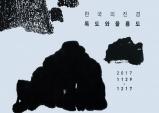 [Preview] (~12/17) 한국의 진경 - 독도와 울릉도 @예술의전당 서울서예박물관 1,2,3관