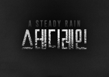 [Preview] 두 남자, 비, 느와르 - 연극 '스테디 레인' [공연]