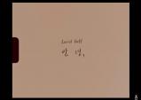 [우.사.인] 시즌 4. 쉼표를 닮은 음악으로, 루시드폴 8집