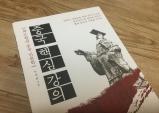 [REVIEW] 중국의 역사적 맥락에서 현대중국을 이해하기, 중국핵심강의