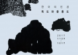 [Vol.261] 한국의 진경 - 독도와 울릉도
