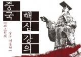 [Review] 안계환 - 중국핵심강의