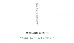 [Vol.268] 와비사비 라이프