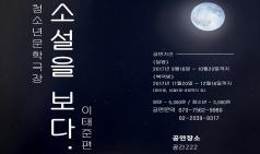 [Preview] 소설을 보다, 이태준 편 '복덕방'