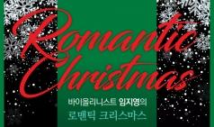 (12.22) 임지영의 로맨틱 크리스마스 [클래식, 티엘아이 아트센터]