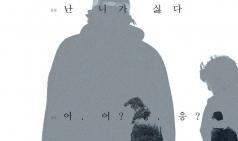 (12.08-09) 연극 '언필과 지우개' [대학로 지즐소극장]