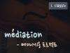 [médiation] 메디아시옹 Project 1 - 클래식을 즐기다.(上)