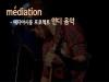 [médiation] 메디아시옹 Project 3 - 인디음악을 즐기다.