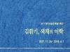 (~04.01) 김환기, 색채의 미학展 [전시, 환기미술관]