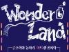 "[Opinion] 학교특집 2 : 전시회 ""Wonderland"" - 연세대학교 중앙순수미술동아리 '아트렌' [전시]"