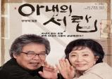 [Review] 아내의 서랍 [연극]