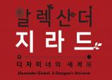 [Preview] 알렉산더 지라드, 디자이너의 세계展
