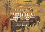 [Preview] 한국 근현대 화가 7인을 만나는, < 불후의 명작 > 展