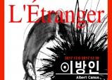 (~12.10) 연극 '이방인(L'Étranger)'