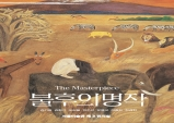 [Preview]《불후의 명작; The Masterpiece》展